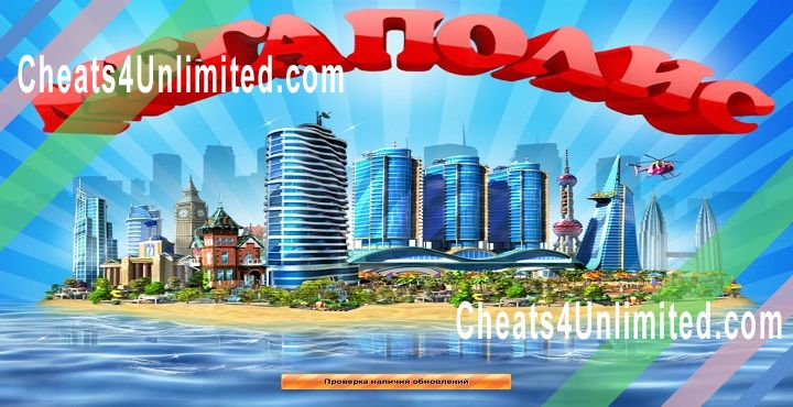 Megapolis Hack Megabucks, Money/Coins