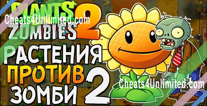 Plants vs. Zombies 2 Hack Coins, Gems